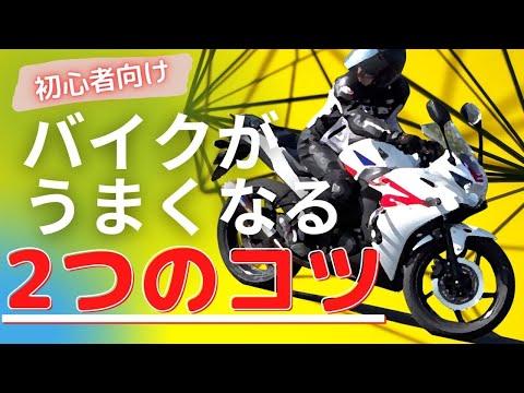 【初心者向け基礎ライテク】バイクの運転がうまくなるコツ(Uターン、交差点など)Beginnermotorcycle riding technique