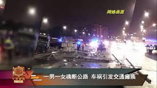 4罗里轿车连环撞 NKVE车祸2死7伤
