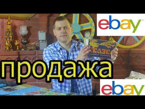 Продажи Ebay . США .  Канада. Заработаем на Ebay.