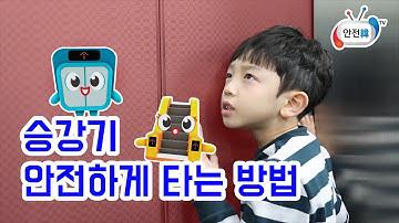 승강기 안전하게 타는 방법(어린이 승강기 안전교육 영상_풀버전)