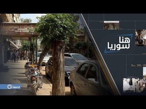 المدينة الصناعية في عفرين تفتح أبوابها من جديد  - 21:53-2018 / 10 / 21