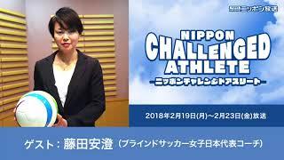 ゲスト:藤田安澄(ブラインドサッカー女子日本代表コーチ)