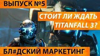 Стоит ли ждать Titanfall 3? | Бл#дский маркетинг №5