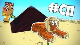 #СП №7 ПИРАМИДА КАК В ЛАС-ВЕГАСЕ (Minecraft Vanilla)