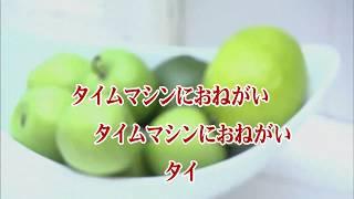 任天堂 WiiU ソフト カラオケ JOYSOUND タイムマシンに おねがい サディ...