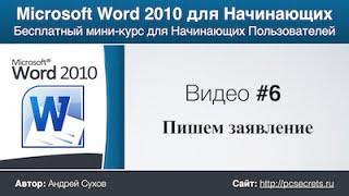 Пишем заявление с помощью Word