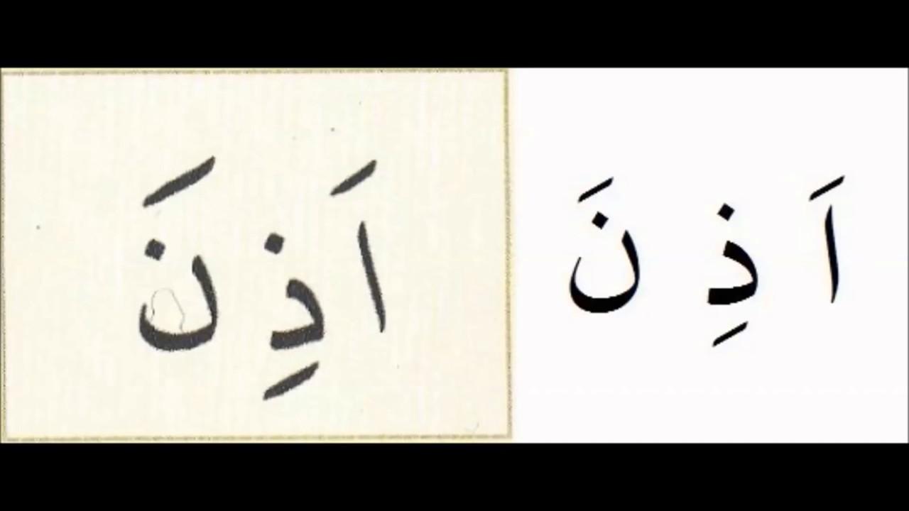 Okul öncesi Için Elif Ba çocuk Kuran Eğitim Seti Arabic