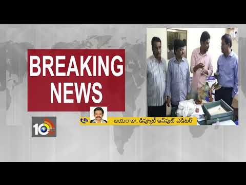 Gudivada Municipal Commissioner Caught Red Handed by ACB Raids | 10TV