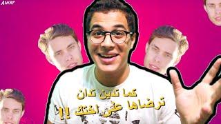 """النورميز و  فيدوهاتهم الكوميدية و الهادفة و البديهية """"ترضاها علي اختك""""   احمد السعيد (بيرجو)"""