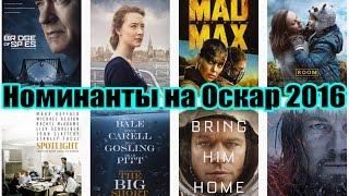 Фильмы - номинанты на Оскар  2016. Лучшие фильмы.