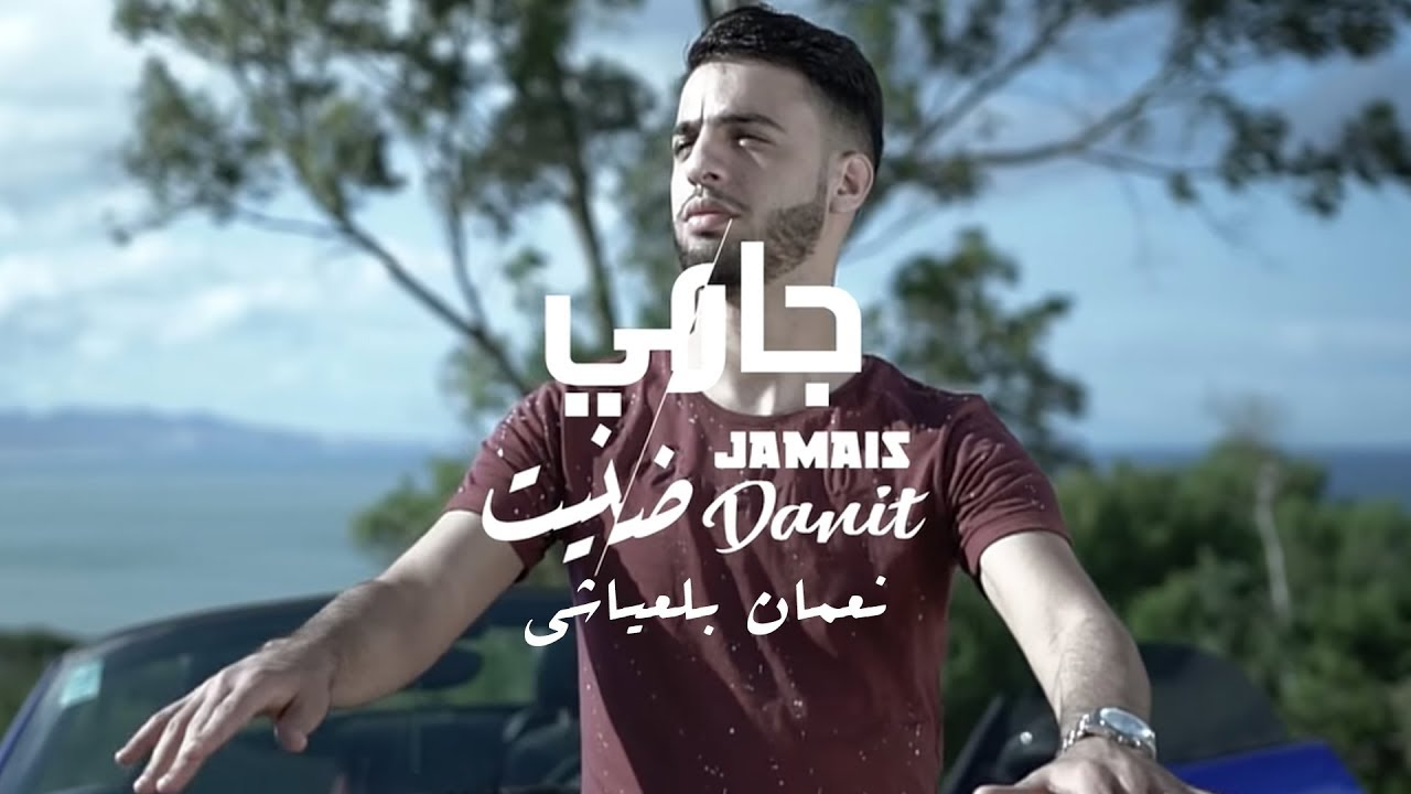 Nouamane belaiachi - Jamais danit (Exclusive Music video) l نعمان بلعياشي - جامي ظنيت