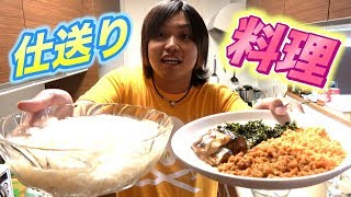 【シェアハウス】実家からの仕送りだけで絶品料理を作るんだ! thumbnail