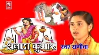 "Shravan Kumar"" ||  श्रवण कुमार || Full Hindi Movie || सिंगर संगीता || संगीत राजबीर तूफानी || RATHOR"