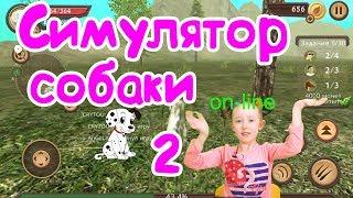 Симулятор собаки онлайн / Dog Simulator / Победила  Корову и РОБОПСА/  Говорящая собака / #ЭнниБенни