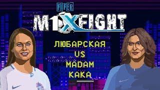 ЛЮБарская VS Madam Kaka / FIFER M1XFIGHT межсезонье