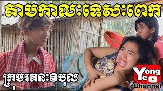 តាមកាលៈទេសៈពេក ពី នំសូកូឡា Choco P&N, New Comedy from Rathanak Vibol Yong Ye