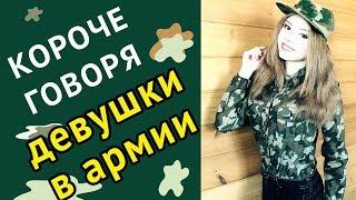 Короче говоря Девушки в Армии. ПРИКОЛЬНОЕ Поздравление с 23 Февраля!