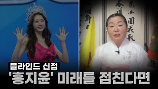 [소름돋는신점] 미스트롯2 '홍지윤'의 …