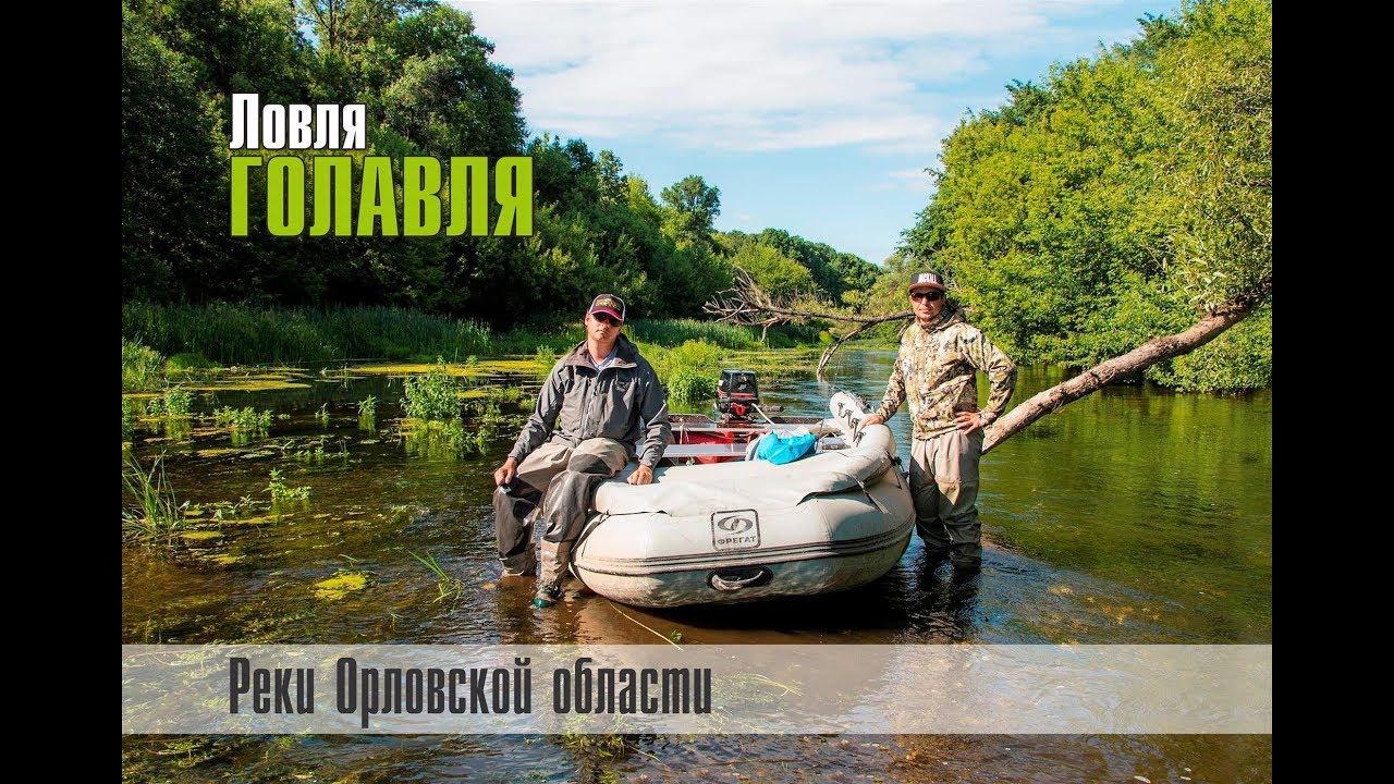 Ловля голавля. Реки Орловской области