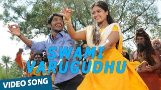 Swami Varugudhu Official Video Song | Kaadhal Solla Vandhen | Yuvan Shankar Raja