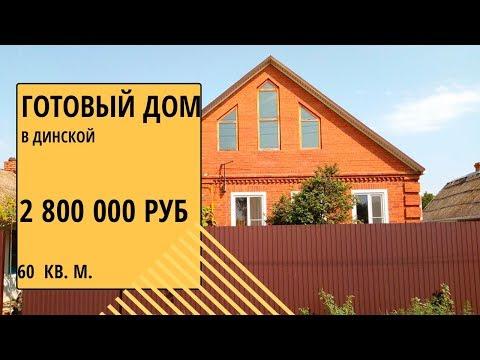 Купить готовый дом в Холмской | Переезд в Краснодарскрий край