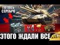 ⏰ЗАВТРА ВСЕ OФИГEЮТ ОТ СЮРПРИЗА WG В АНГАРЕ WoT! ГОТОВЬТЕ СЕРЕБРО в World of Tanks