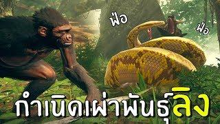 กำเนิดเผ่าพันธุ์ลิง การเอาชีวิตรอดจากงูยักษ์ #1 | Ancestors
