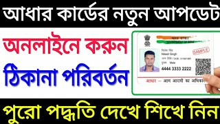 How To Change Aadhar Card Address Online 2019 In Bangla|Aadhar Card Correction|