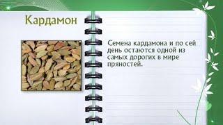 Кулинарная энциклопедия - Кардамон