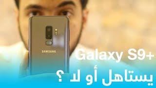 مراجعة Galaxy S9 Plus : المميزات والعيوب بعد الإستخدام