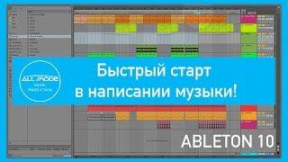 Ableton - Быстрый старт. Всё самое необходимое для написания музыки.