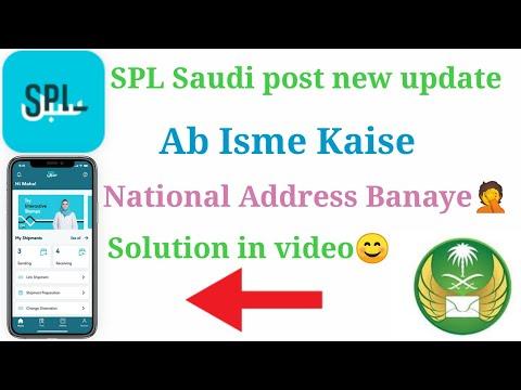 Download How to Register National Address SPL Saudi Post | SPL Saudi Post Main National Address kaise Add kre