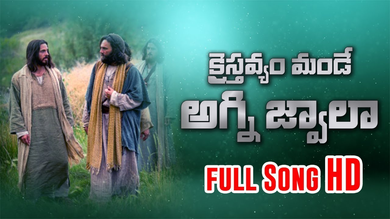 క్రైస్తవ్యం మండే అగ్నిజ్వాల (Full HD Song) || Letest Telugu Christian Songs 2019 ||NeffiCba