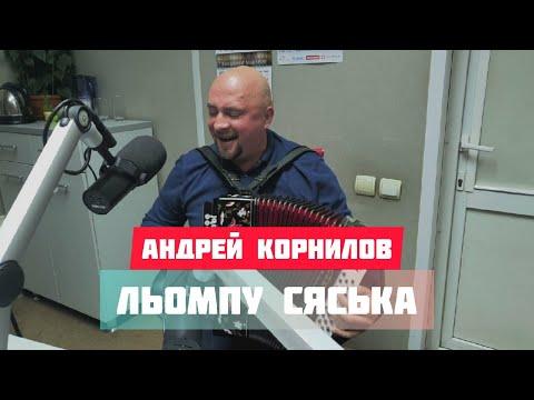"""Андрей Корнилов - Льомпу сяська (в эфире радио """"Моя Удмуртия"""")"""