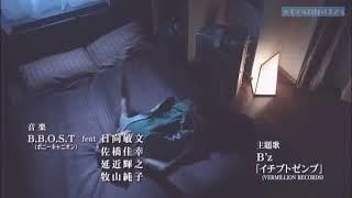 ブザー・ビート 3話 フル