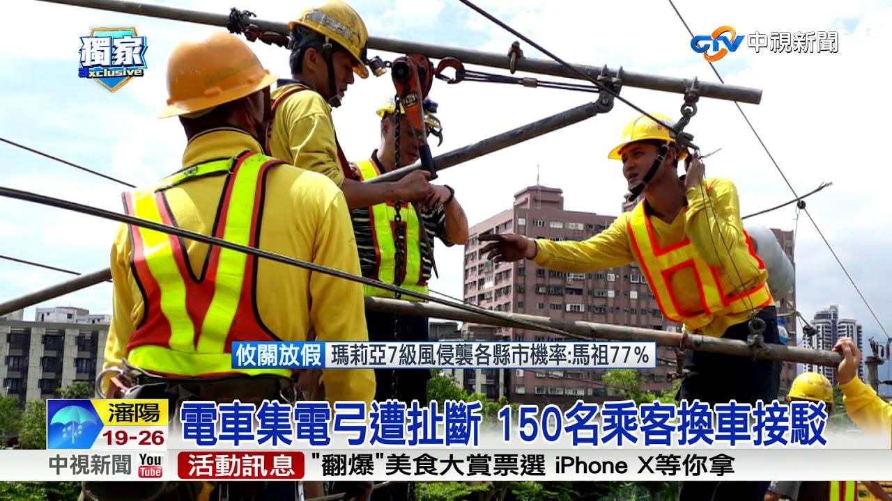臺鐵電車集電弓遭扯斷 二結到羅東單線雙向通行│中視新聞20180708 - YouTube