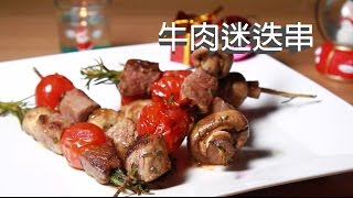 PanMen Kitchen 聖誕特別版 - Marinated beef skewers with garlic and rosemary 牛肉迷迭串