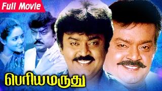 Periya Marudhu Full Movie Hd| Super Hit Movie Full Hd| Vijayakanth, Ranjitha, Hd