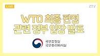 [브리핑] 후쿠시마 수산물 수입 WTO 판정 관련 정부입장 발표