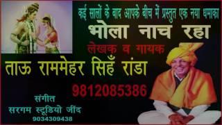 New Haryanvi Hit Bhakti    Bhola Nach Raha    राममेहर सिंह रांडा    New Hit Bhakti 2017