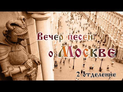 Вечер песен о Москве в Гиперионе, 2 отделение