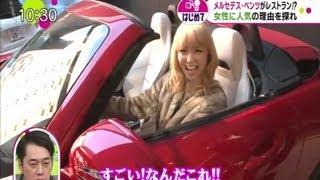 E-girls Dream Ami (中島麻未) メルセデス・ベンツ コレクション (Mercedes-Benz Collection)
