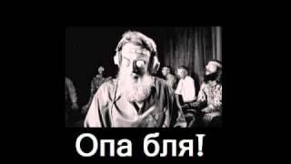 Школа Танцев Хардбаса - Опа бля!