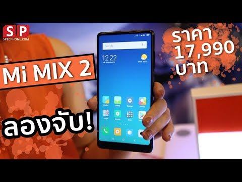 ลองจับ! Xiaomi Mi Mix 2 โทรศัพท์ไร้ขอบ สุดพรีเมี่ยม ! Ram 6 ราคาเพียง 17,990 บาท - วันที่ 15 Nov 2017