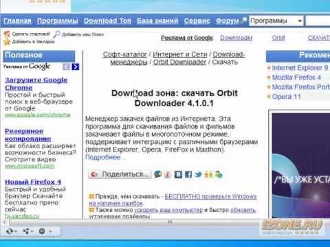 Видео-обзор программы Orbit