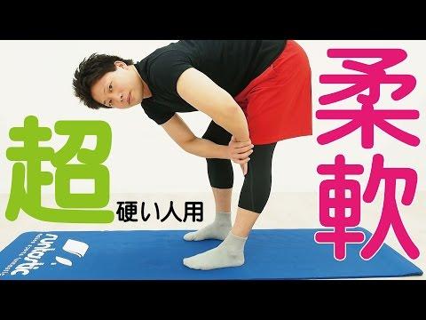 超カラダが硬い人専用!お尻と太ももの裏を最短で柔らかくするストレッチ方法