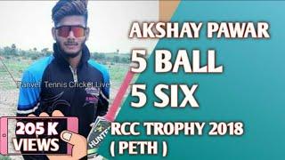 AKSHAY PAWAR  5 BALL 5 SIX AT RCC TROPHY 2018 / PETH // DAY - 02