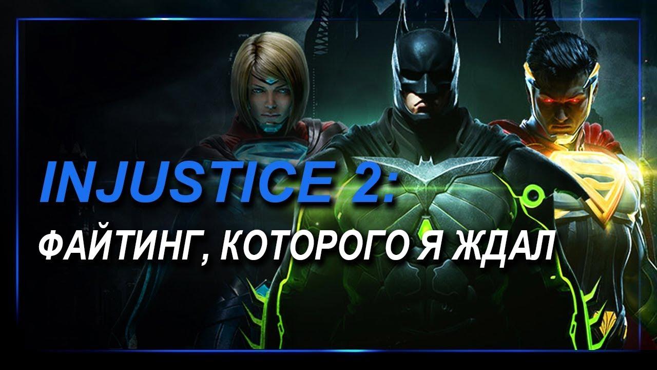 Injustice 2: Файтинг, которого я ждал – Перезагрузка Эпизод 7