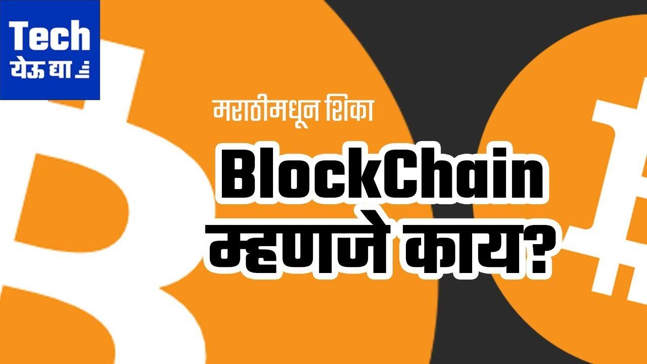 bitcoin information in marathi