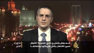 ما وراء الخبر- اغتيال القنطار.. ما سر تضارب الروايات؟